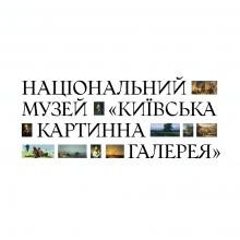 КИЕВСКАЯ КАРТИННАЯ ГАЛЕРЕЯ, НАЦИОНАЛЬНЫЙ МУЗЕЙ