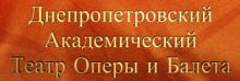 ДНЕПРОПЕТРОВСКИЙ АКАДЕМИЧЕСКИЙ ТЕАТР ОПЕРЫ И БАЛЕТА, ГП