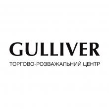 ГУЛЛИВЕР, ТОРГОВЫЙ ЦЕНТР