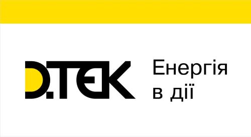 ДТЭК ЭНЕРГО, ООО