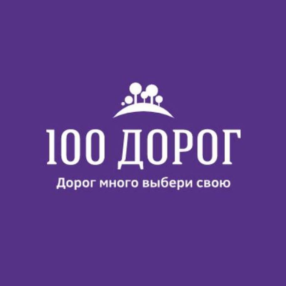 100 ДОРОГ, ТУРИСТИЧЕСКИЙ ОПЕРАТОР, ООО