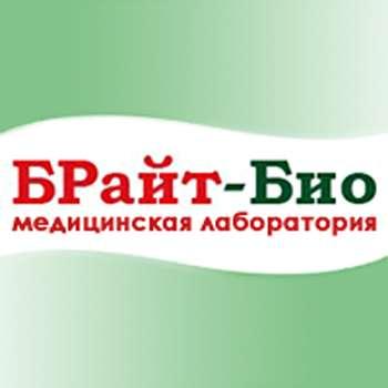 БРАЙТ БИО, МЕДИЦИНСКАЯ ЛАБОРАТОРИЯ