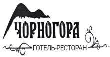 ЧЕРНОГОРА, ГОСТИНИЧНО-РЕСТОРАННЫЙ КОМПЛЕКС