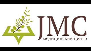 ДЖЕЙ ЭМ СИ, ЕВРЕЙСКИЙ МЕДИЦИНСКИЙ ЦЕНТР, ООО