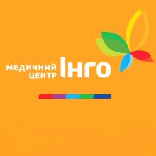 ИНГО, МЕДИЦИНСКИЙ ЦЕНТР