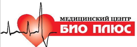 БИО ПЛЮС, МЕДИЦИНСКИЙ ЦЕНТР, ООО