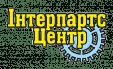 ИНТЕРПАРТС ЦЕНТР, ООО