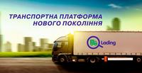 Photo — LADING.EU, TRANSPORTNA BIRZHA